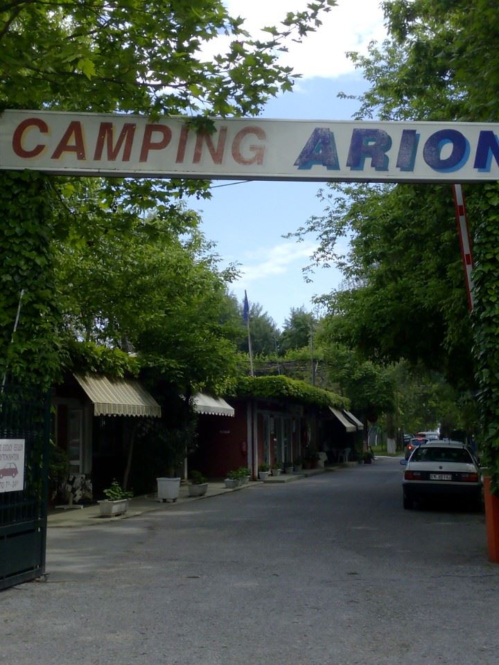 camping-arion-entrance