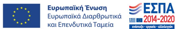 λογότυπο ΕΣΠΑ και το Επιχειρησιακό Πρόγραμμα Ανταγωνιστικότητα, Επιχειρηματικότητα & Καινοτομία